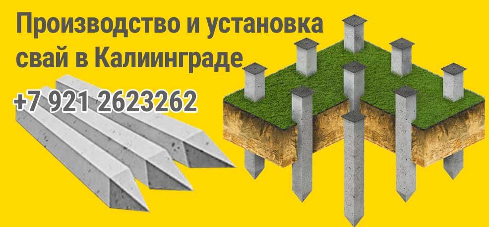 Цена фундамента свайного по цене винтового в Калининграде. Свайный фундамент для дома.